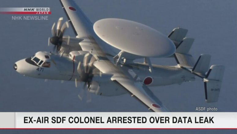 Ex-Air SDF official arrested over data leak