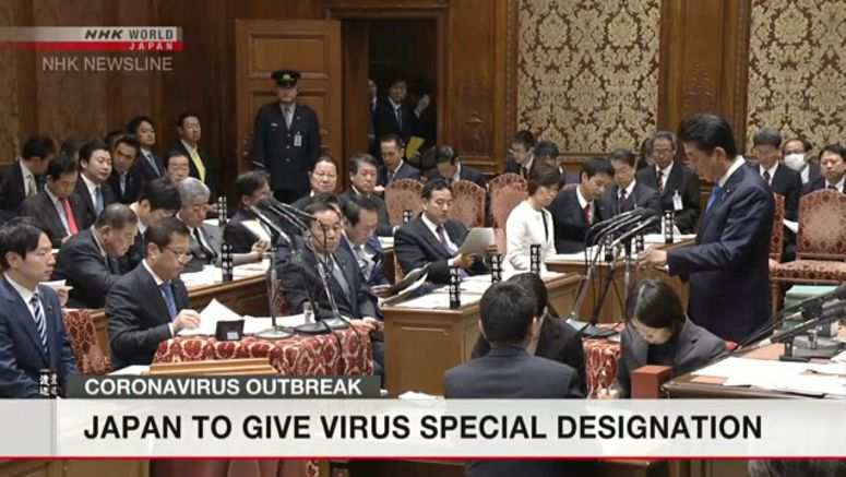 Illness caused by new virus to be listed in Japan