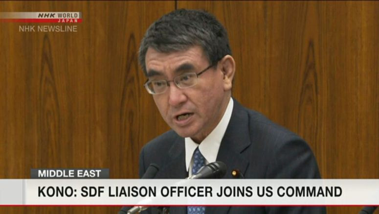 Kono: SDF liaison officer working at US command