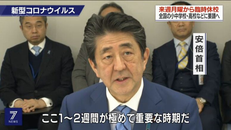 Abe to ask all schools to temporarily close