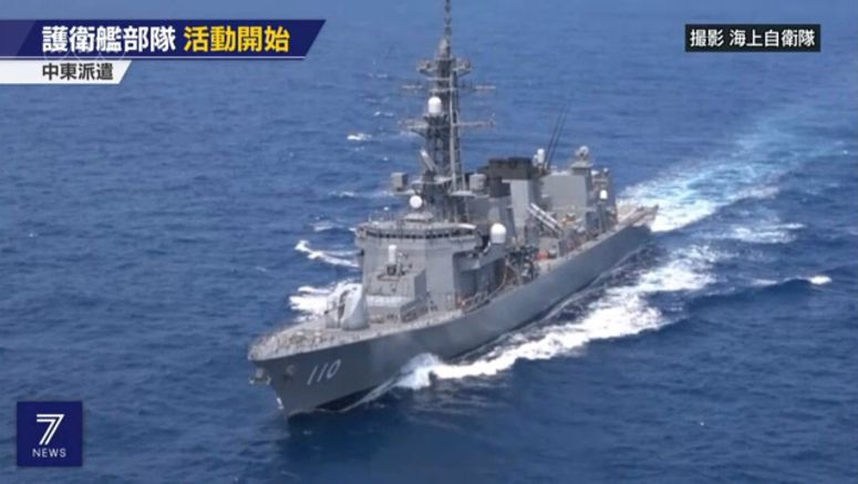 MSDF destroyer begins Middle East mission