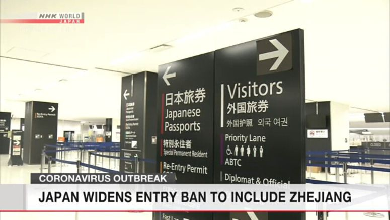 Japan's entry ban to include people from Zhejiang
