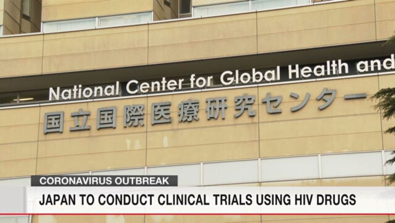 Japan to conduct clinical trials using HIV drugs