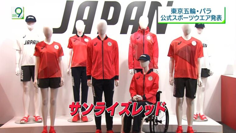Official Olympics, Paralympics uniforms unveiled