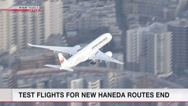 Test flights for new Haneda routes end