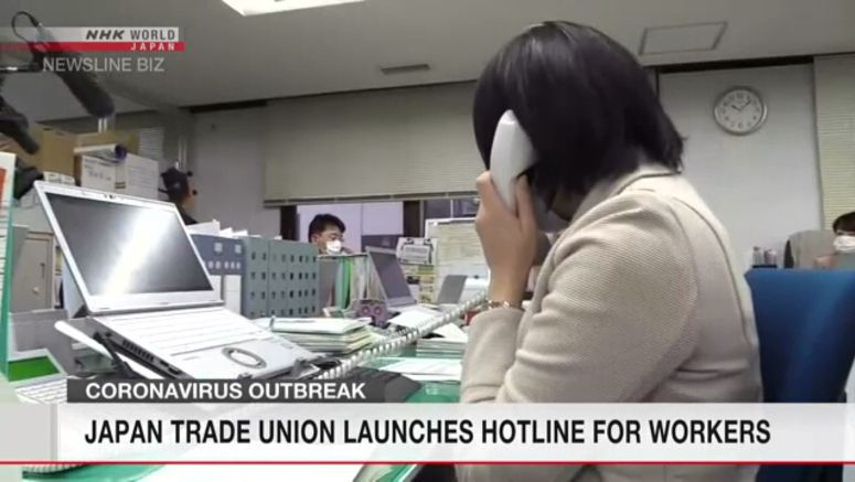 Japan trade union launches hotline for workers