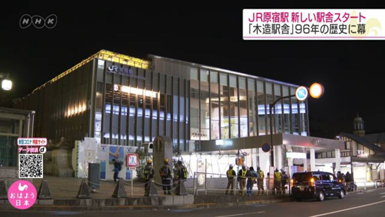 New Harajuku Station building opens