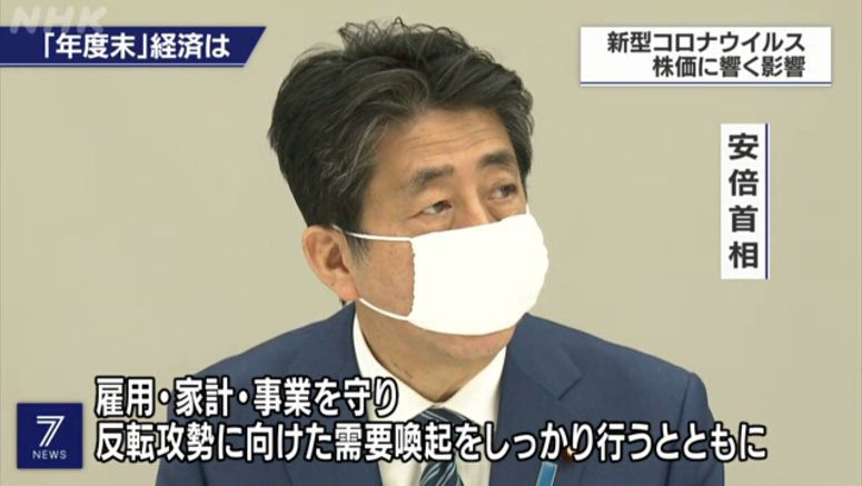 Abe wears face mask in meeting