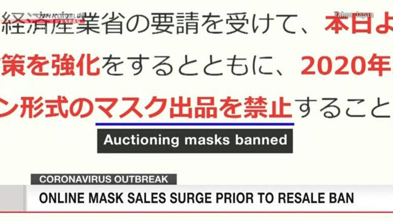 Online mask sales surge prior to resale ban