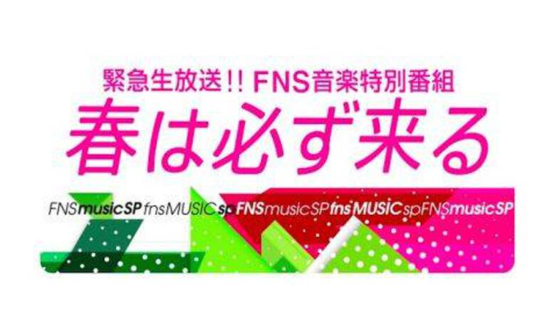 First artist lineup for 'FNS Music Special' announced