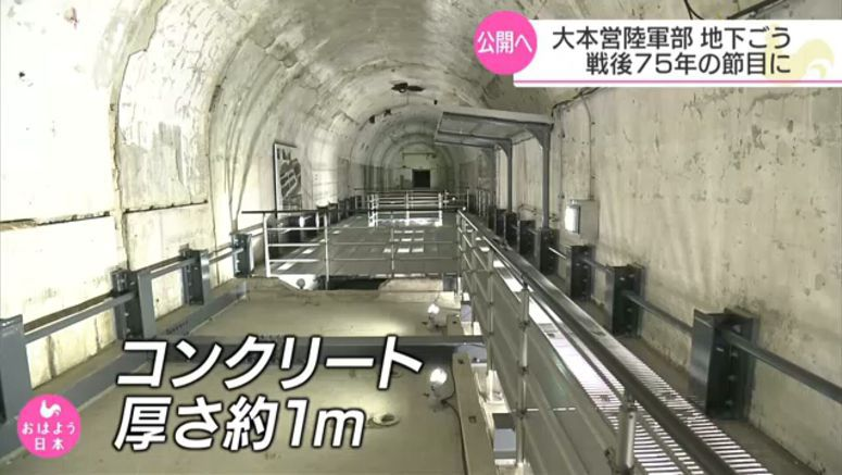 Tokyo wartime bunker to open to public