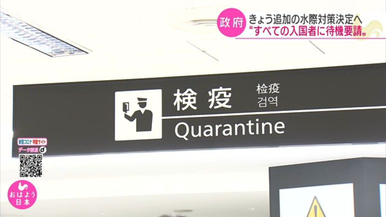 Japan to tighten quarantine measures