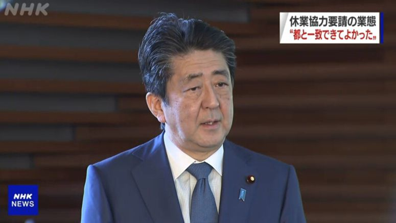 Abe welcomes Tokyo's decision on business closures
