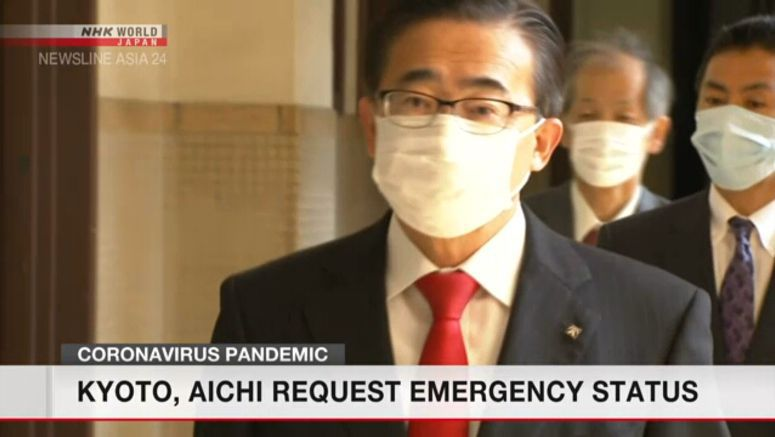 Aichi governor declares state of emergency