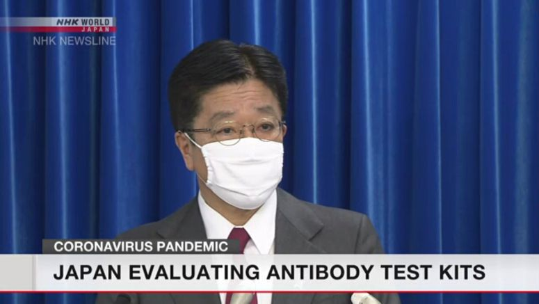 Japan evaluates performance of antibody test kits