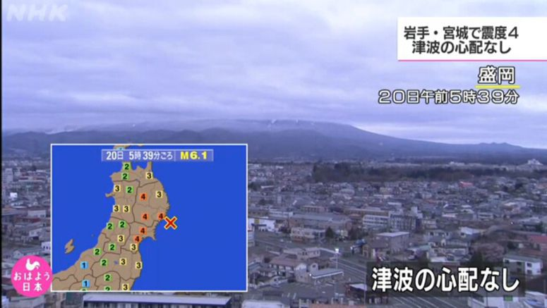Morning quake hits Tohoku region
