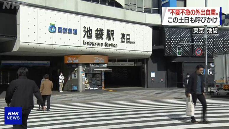 Less people around Tokyo's Ikebukuro station
