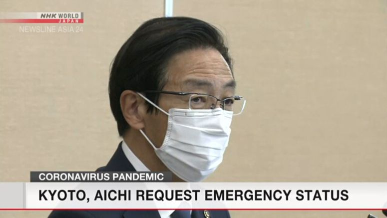 Kyoto announces state of emergency request