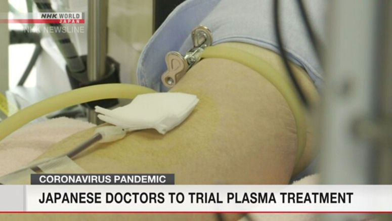 Japan doctors to trial plasma treatment for virus