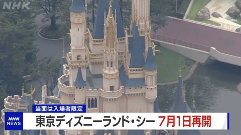 Tokyo Disney parks to reopen from July 1
