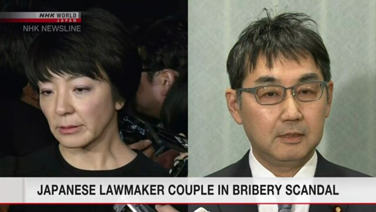 Japanese lawmaker couple to leave LDP