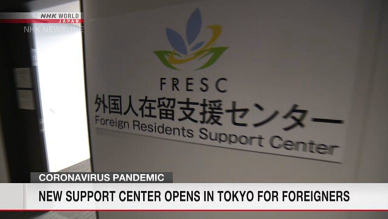 New support center opens in Tokyo for foreigners