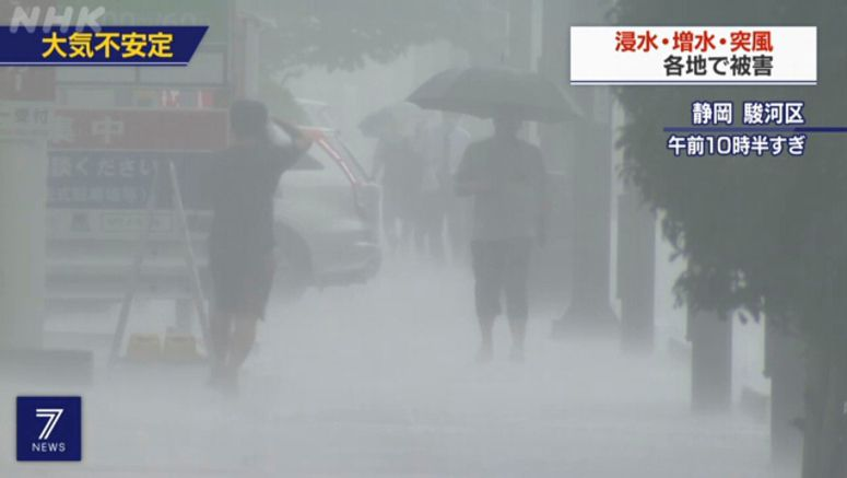 Downpours feared in much of Japan through Monday