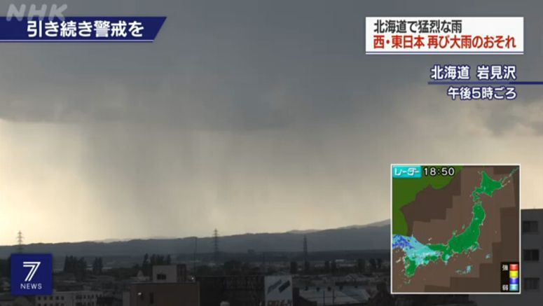 More heavy rain expected in eastern, western Japan
