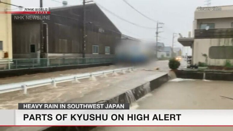 Heavy rain emergency warning for Kyushu