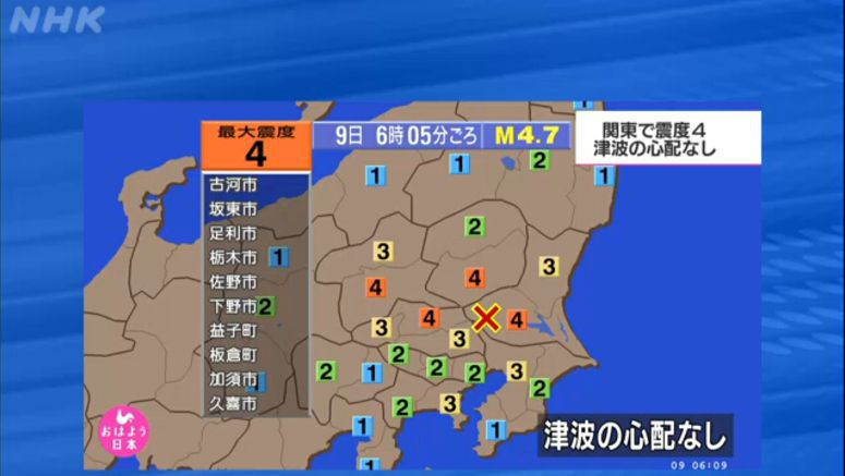 M4.7 quake hits Kanto region