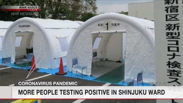 More testing positive in Tokyo's Shinjuku Ward