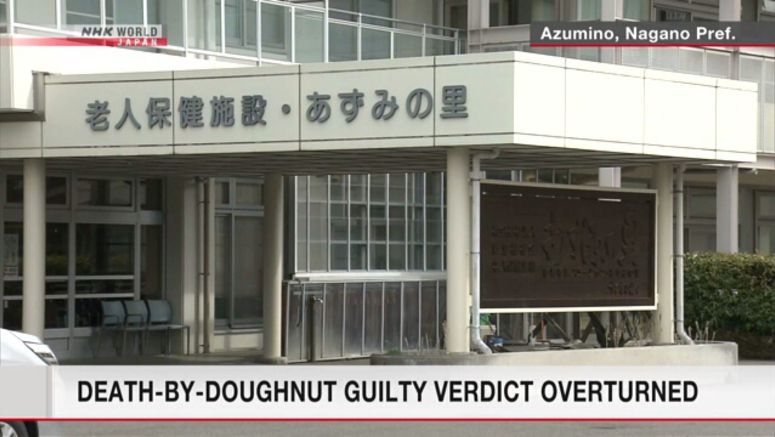Nurse cleared over death of elderly given doughnut