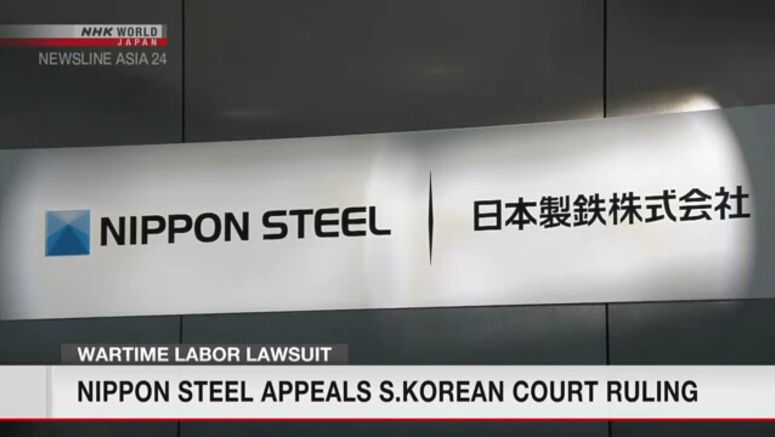 Nippon Steel comments on court appeal