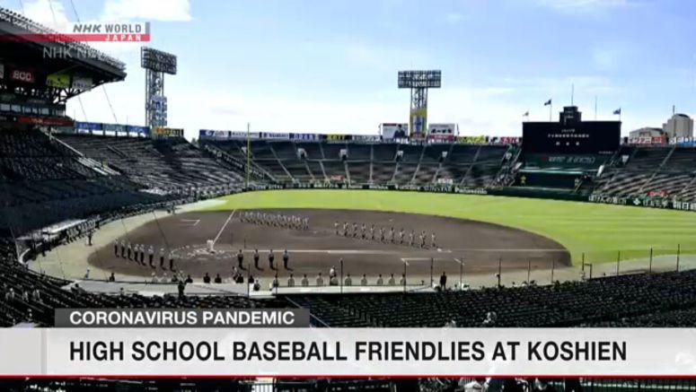 High school baseball friendlies start at Koshien