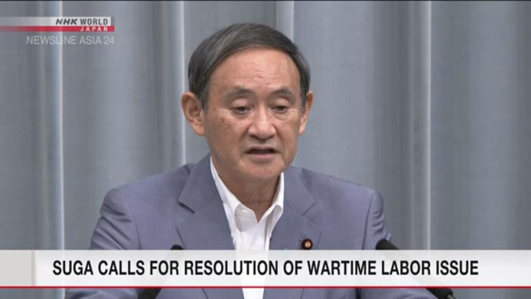 Suga: Japan to act firmly on wartime labor case