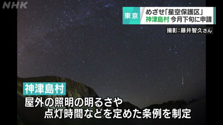 Remote Tokyo island seeks recognition of night sky