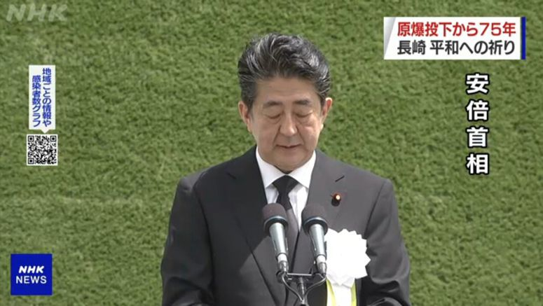 Abe vows to stand by atomic bomb survivors