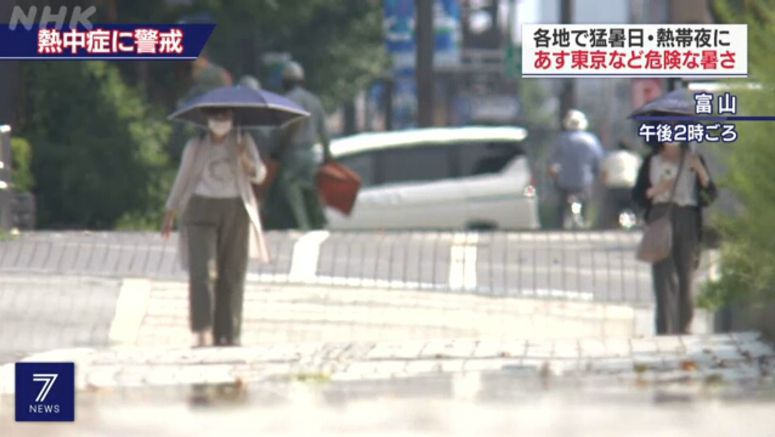 Sweltering heat wave continues in most of Japan