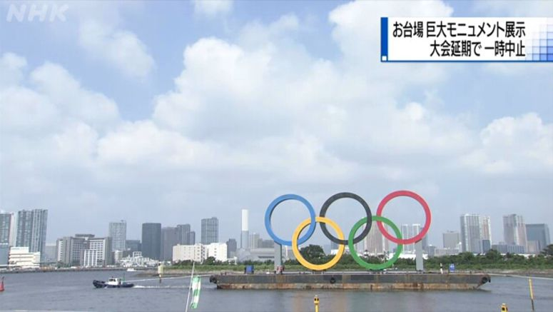 Olympic rings in Tokyo removed for safety checks