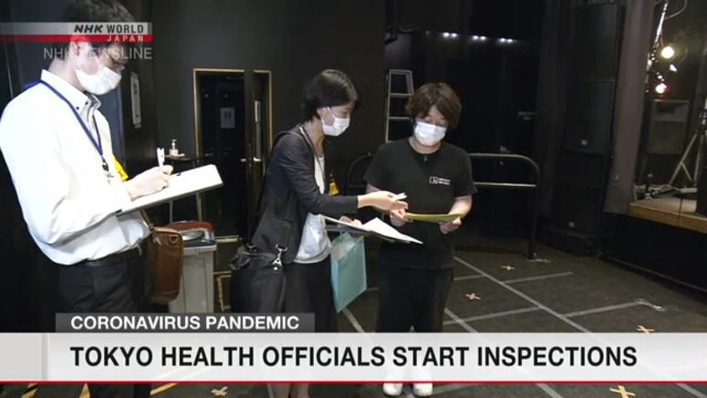 Tokyo health officials start COVID-19 inspections