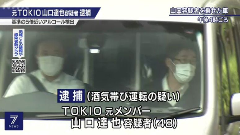 Ex-TOKIO member arrested for drunk driving
