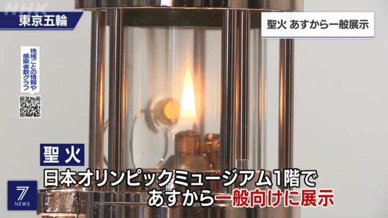 Olympic flame to go on view Tues. in Tokyo