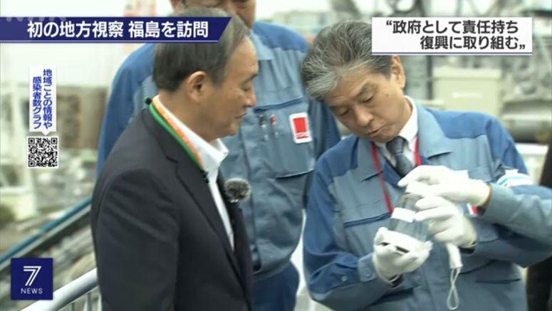 Suga visits Fukushima Prefecture