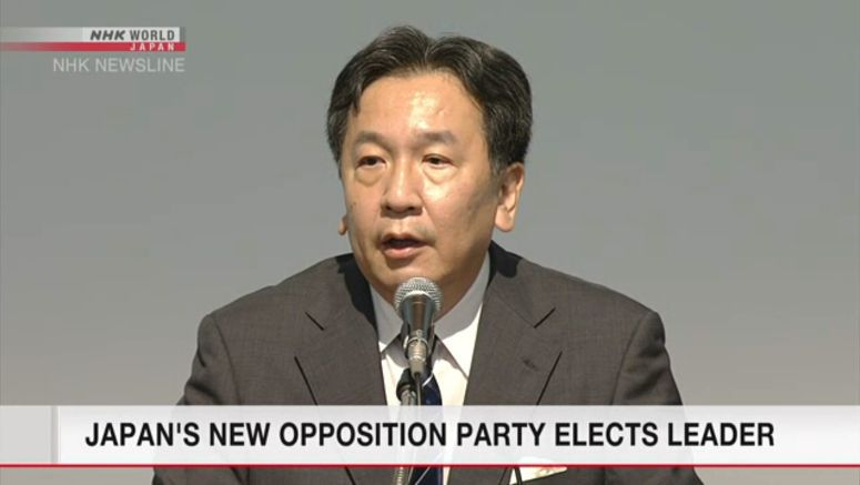 Japan's new opposition party elects leader