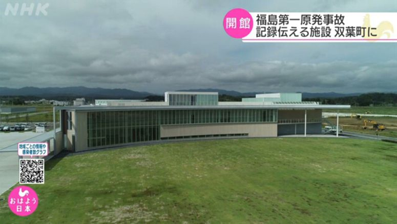 Museum on nuclear accident opens in Fukushima