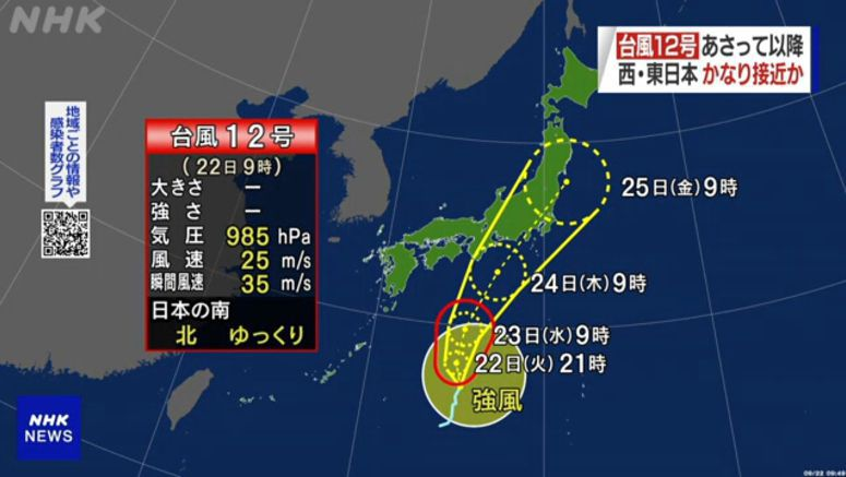 Tropical Storm Dolphin approaches Japan coast