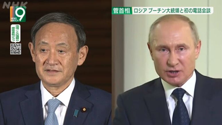 Suga tells Putin they should end territorial issue