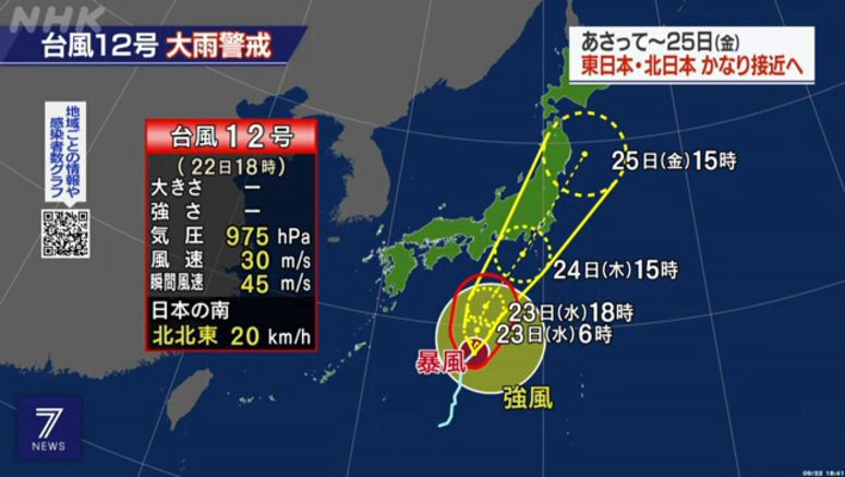 Severe tropical storm nears Japan