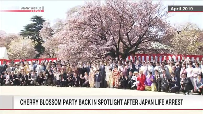 Japan Life and cherry blossom-viewing party