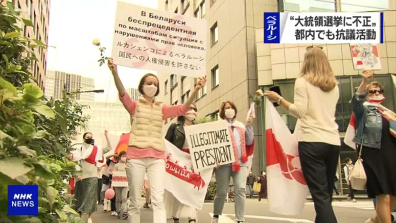 Belarusians in Japan demand president step down